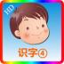 幼儿识字4 V2.0