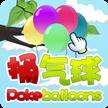 捅气球 V1.0.2