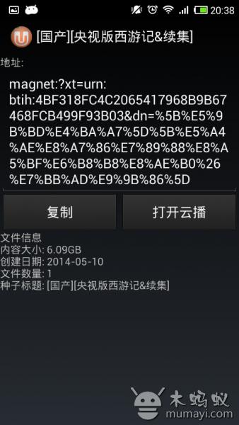 安卓手机bt种子下载器