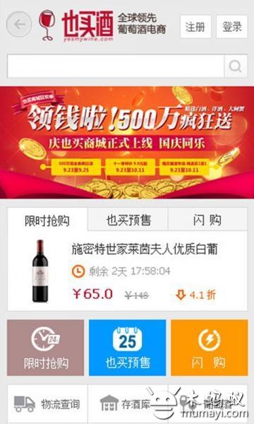 也买酒 V5.7.0