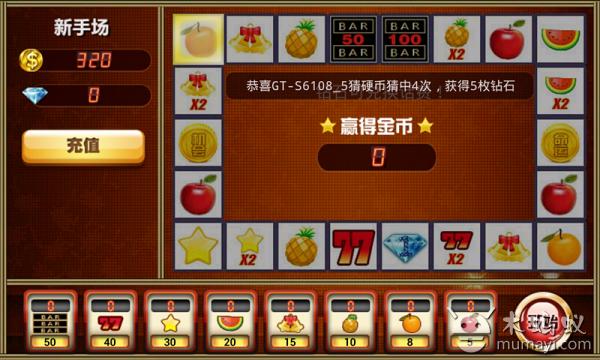 欢乐水果机下载_欢乐水果机手机版下载图片