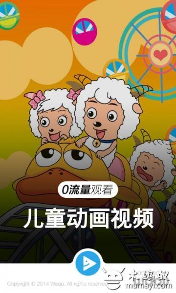 小朋友们喜爱的经典儿童动画 儿童动画视频 V3.1.3