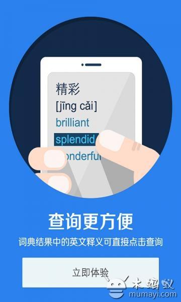 百度翻译 Baidu Translate-截图