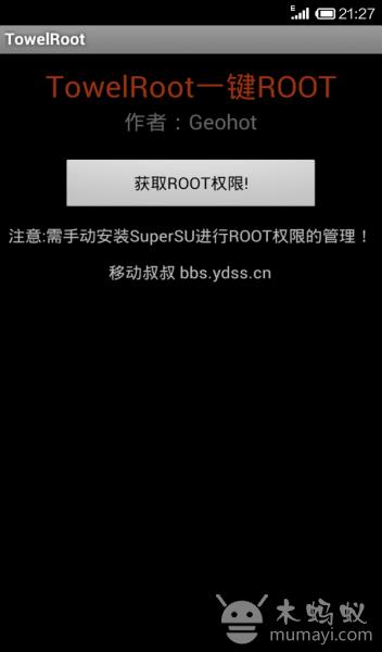 Towelroot一键Root 【汉化版】 V1.1
