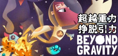 超越重力  Beyond Gravity