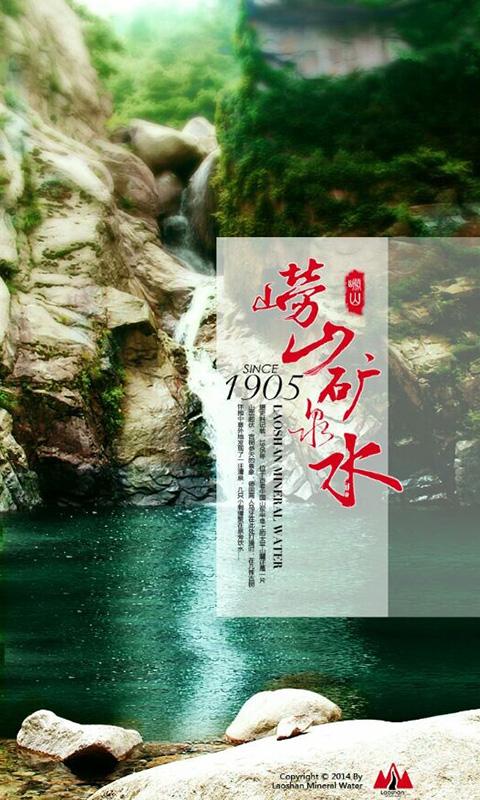 崂山矿泉水 v1