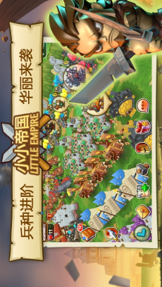 小小帝国 Little Empire V1.18.3.1