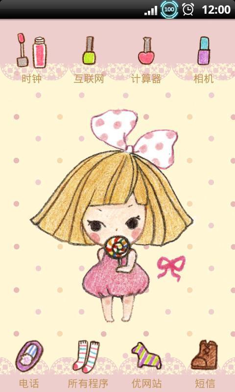 yoo主题-可爱蜡笔画好闺蜜 v2.2