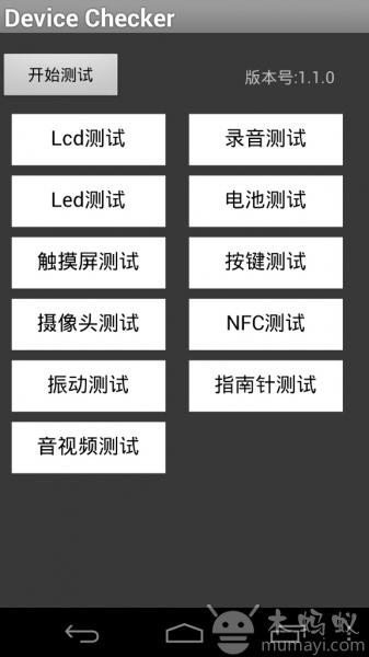 Device Checker 设备检测器 V1.1.0