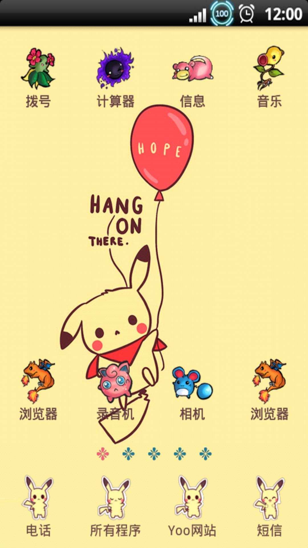 yoo主题-萌神皮卡丘下载_yoo主题-萌神皮卡丘手机版