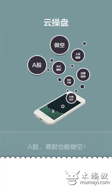 大智慧手机版-截图