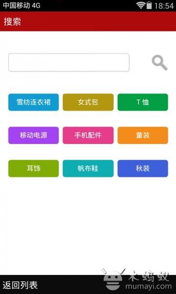 天猫淘宝九块九包邮 网购必备 十元购 天猫淘宝9.9包邮 v2.7图片