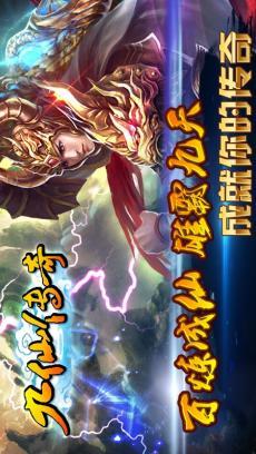 九仙传奇 V1.0.9