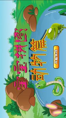 宝宝拼图动物篇下载_宝宝拼图动物篇手机版下载
