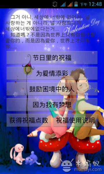 韩语短信铃声免费下载 图片合集