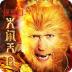 孙悟空大闹天宫 V2.4.1