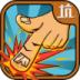 手指终结者 V1.0