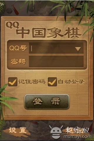 QQ中国象棋 V2.8.4.1