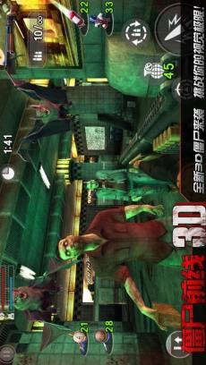 僵尸前线3d下载 僵尸前线3d版下载