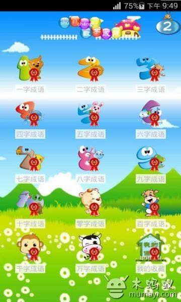 该游戏包含数字成语,动物成语,海洋成语,交通成语