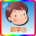 幼儿识字2 V4.1