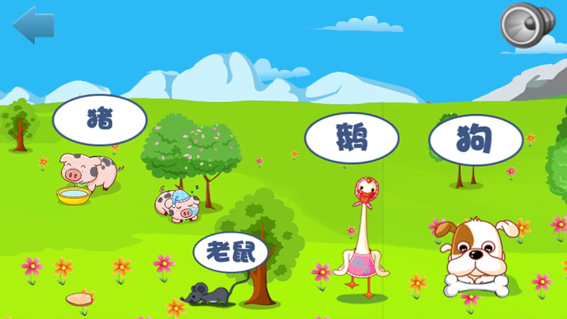 儿童游戏,动物儿童是一个有趣的应用程序,让幼儿了解动物的名称和动物的形象。这是一个非常简单的教育,即使是年幼的孩子容易使用的应用程序。他们可以简单地点击动物图片。帮助儿童学习各种动物,有声音,有图片,以及简单介绍。支持触屏操作 儿童画小动物儿童拼图,让小朋友在拼图游戏中开阔视野,认识我们地球上各种生物,培养对大自然的兴趣。 儿童画画有可爱小动物图片,难度适中。我们的应用儿童小游戏将一直免费,感谢大家的支持!