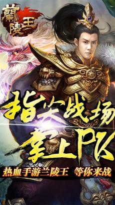 兰陵王 V1.0.27