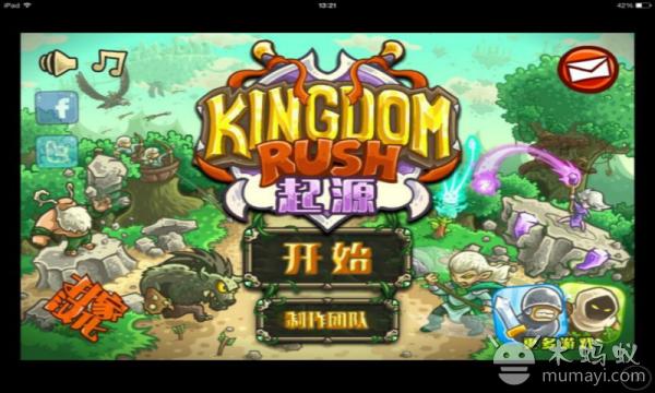 王国保卫战 汉化版 V1.0.0
