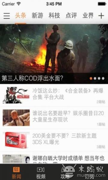 游民星空 V4.8.7