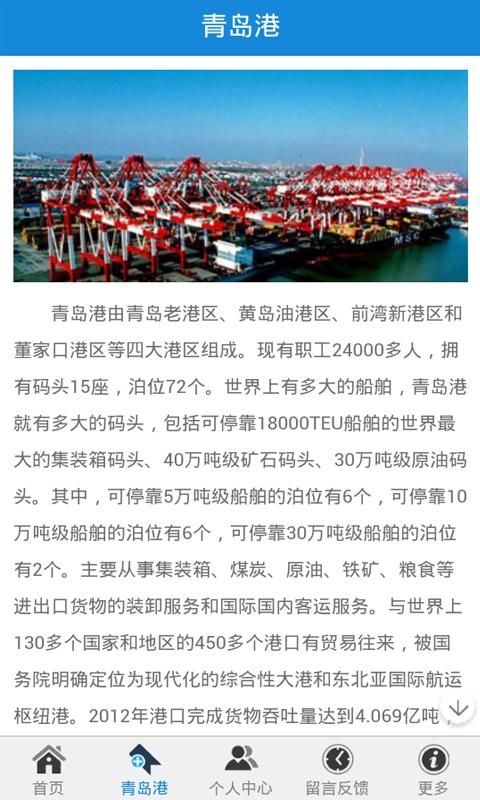 青岛港物流信息网下载
