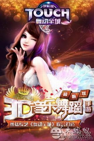 TOUCH舞动全城 九游版 V1.0.20