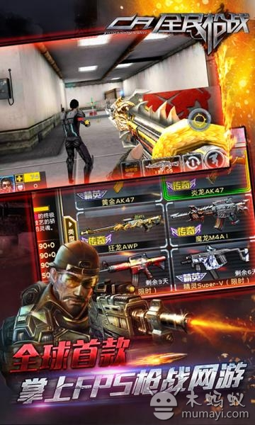 全民枪战 九游版 V3.5