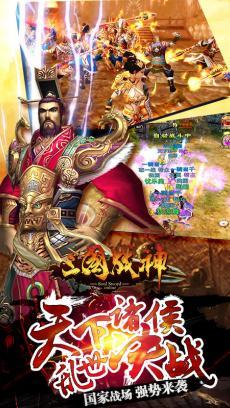 三国战神 V1.5.0