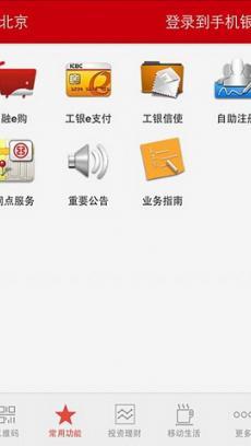 工行手机银行 V3.1.0.5.0