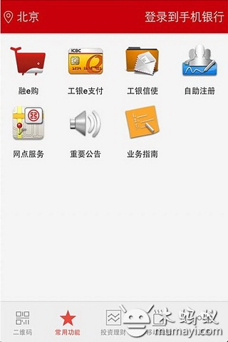 工行手机银行 V3.1.0.9.0