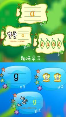 熊猫拼音 V1.1.1