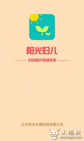 阳光妇儿 V4.4.6