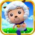 喜羊羊快跑 VV1.0.3