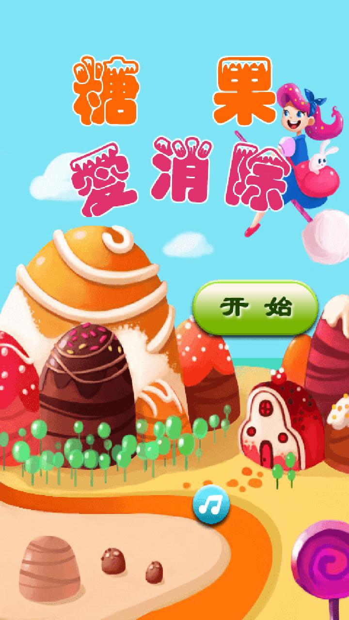玩家的任务就是移动可爱的糖果以达到消除同类糖果的