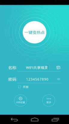 WiFi共享精灵 V3.0.0