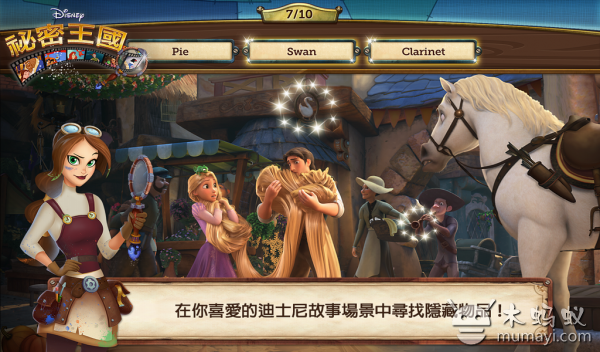 秘密王国 Hidden Worlds V2.7.0