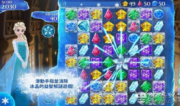 冰雪奇缘:冰纷乐 移动版 V2.2.0