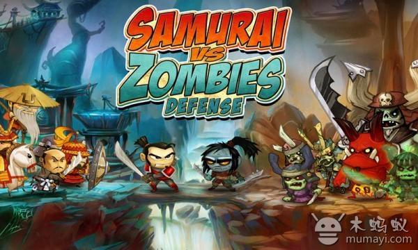 武士大战僵尸 SAMURAI vs ZOMBIES DEFENSE V3.4.2
