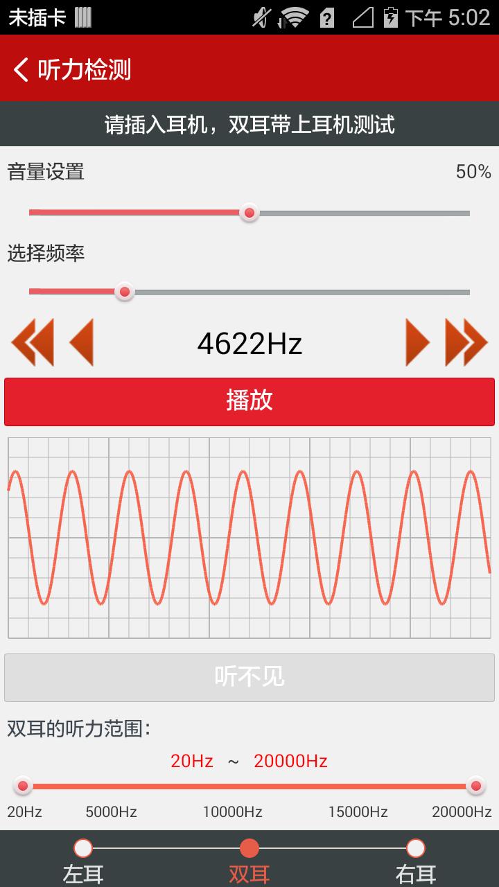 手机测血压视力心率下载