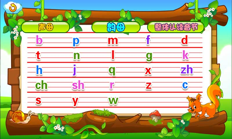 儿童游戏学拼音 v1.1