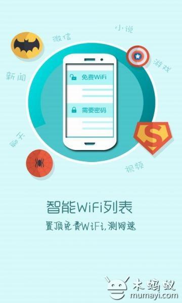 快牙免费wifi V1.1.1