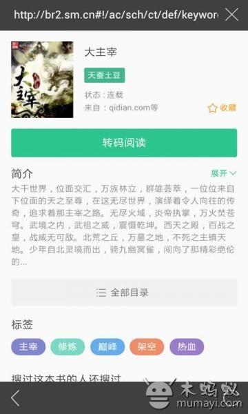 書旗小說 V10.9.4.92