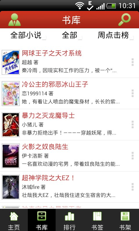 能看伦理小说的app