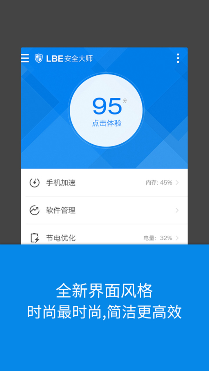 le安全大师下载_le安全大师手机版下载