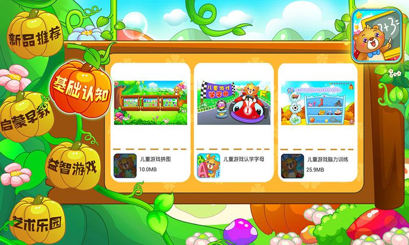 儿童教育游戏乐园下载